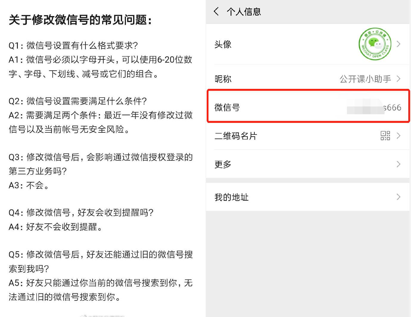 等到了,微信终于支持更改账号了,用户一年可修改一次