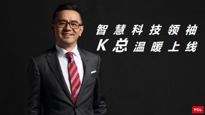 "TCL 实业控股CEO亲自带货,史无前例钜惠快来直播间""交个朋友"""