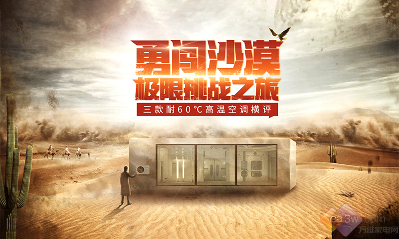 """""""耐高温""""空调哪家强?沙漠极限挑战之旅带你揭开谜底"""