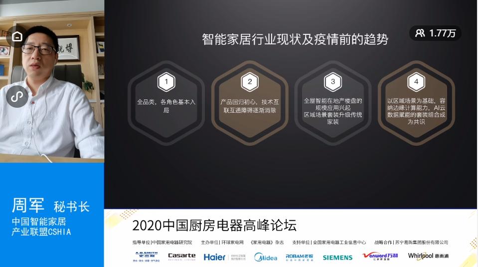惠而浦于2020中国厨房电器高峰论坛斩获双项大奖 独到之厨 健证美好