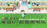海信ULED新品U7被动森曝光 6月12日全球同步上市