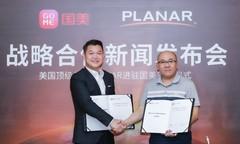 国际名品PLANAR与国美零售签署战略合作协议