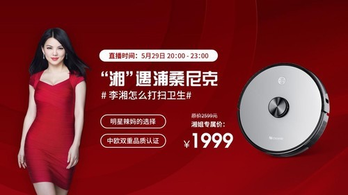 浦桑尼克扫地机被李湘带货,下单直接送399元电动牙刷