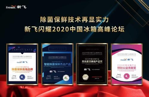 除菌保鲜技术再显实力  新飞闪耀2020中国冰箱高峰论坛