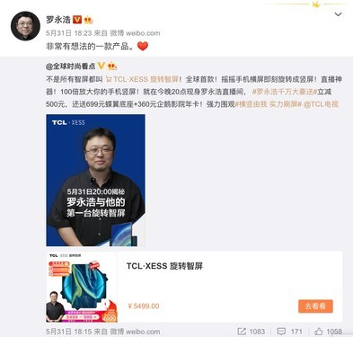 罗永浩跨夜马拉松直播专场:TCL•XESS旋转智屏成超级爆款