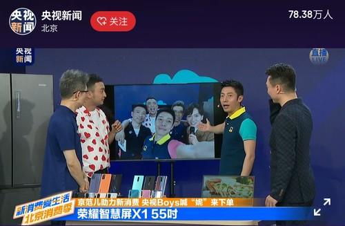 现身北京消费季首场直播 央视为荣耀智慧屏X1品质打call