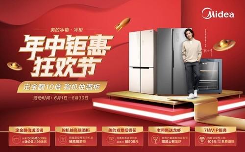 美的冰箱开启年中钜惠狂欢节,五重购机豪礼再掀消费狂潮!