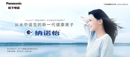 松下美容体验馆 上海店广州店全新开业,一同见证您