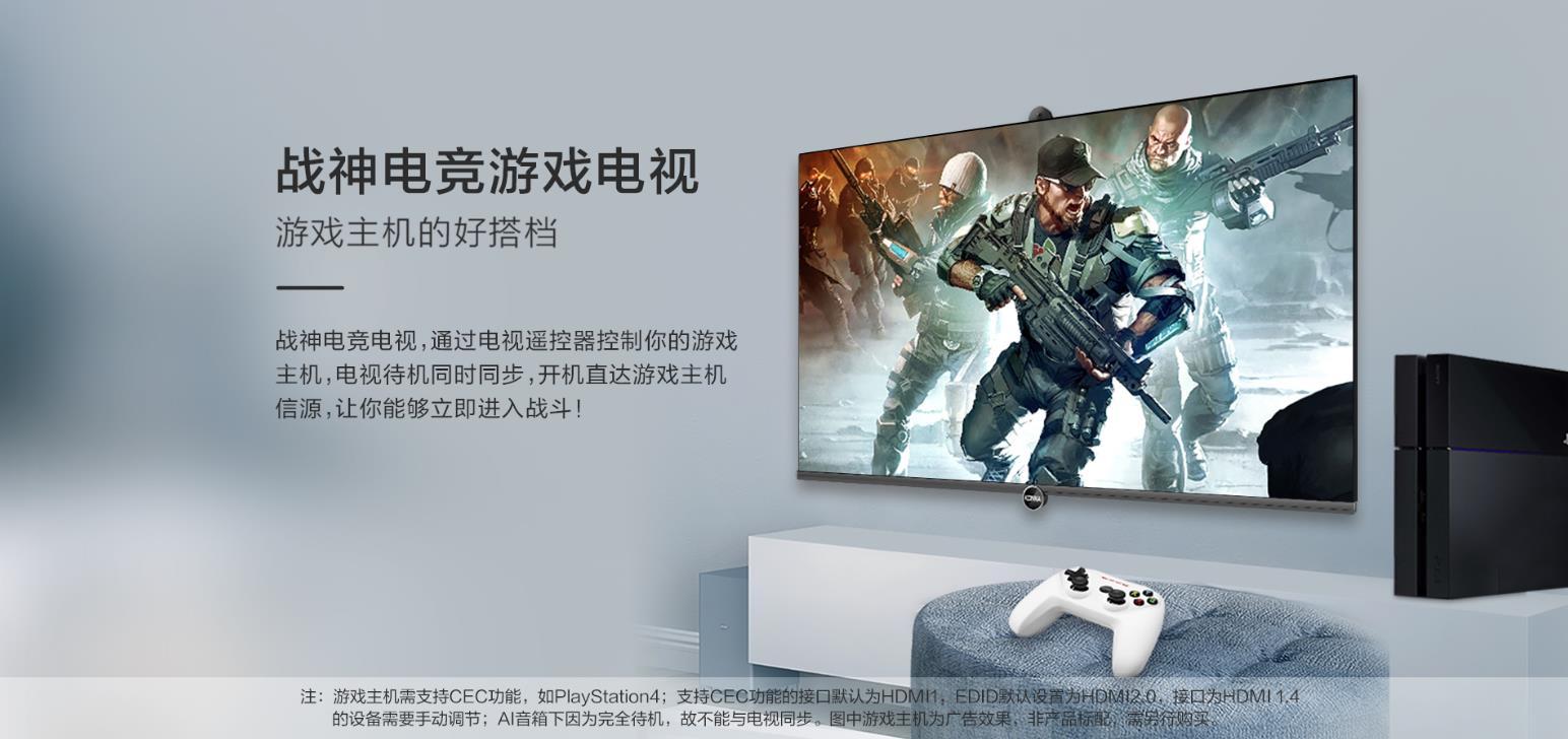 畅享游戏新体验,康佳发布新款电竞电视