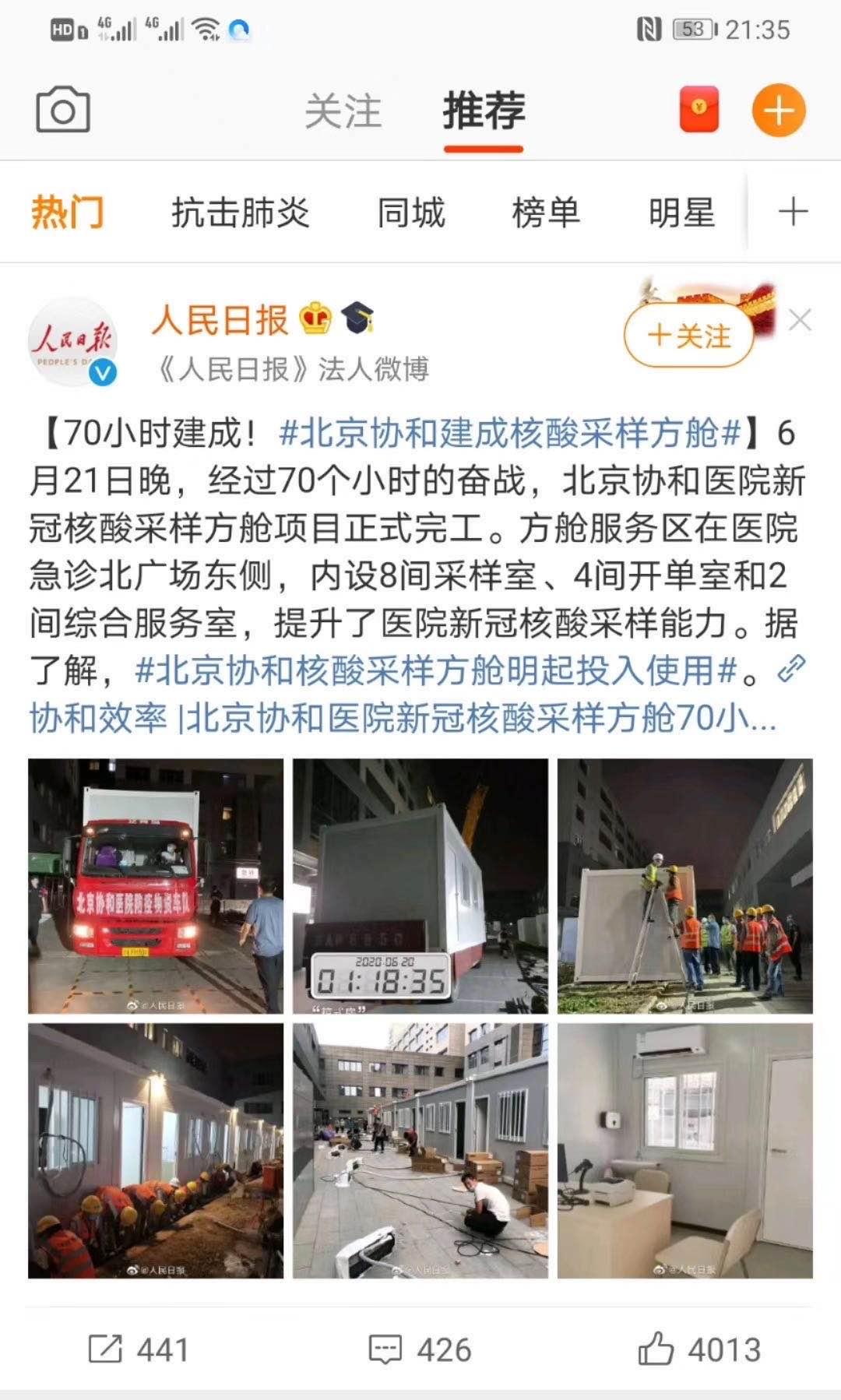 北京协和医院新冠核酸采样方舱项目投入使用,全部使用海信空调!