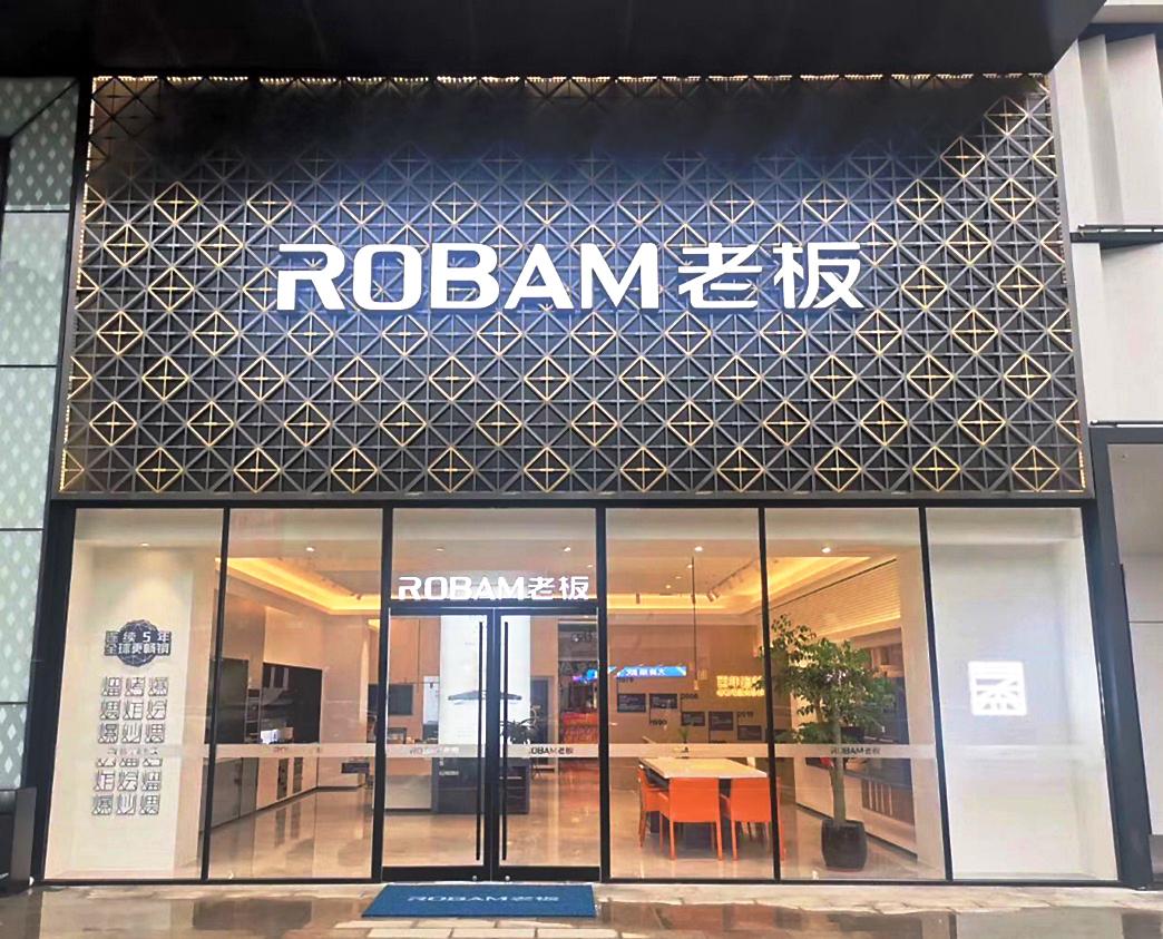 创造中国新厨房,老板电器高端品牌建设逆势而上