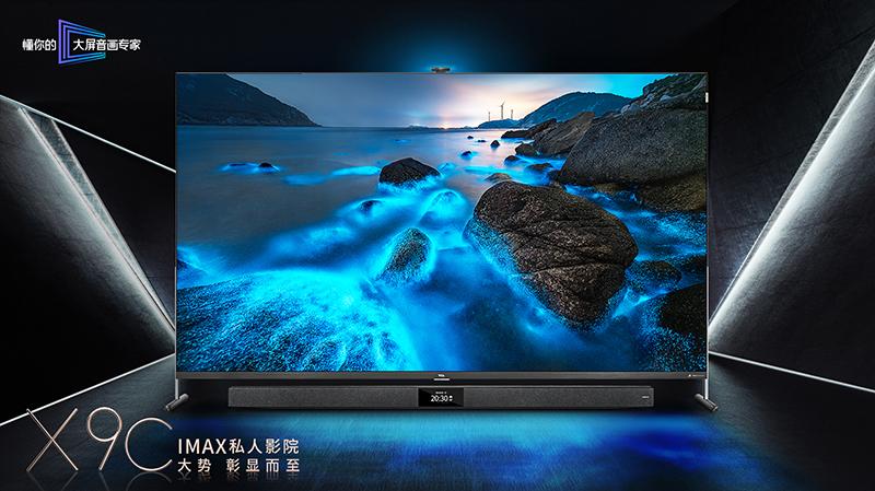 TCL全新旗舰重磅发布,在家也能尊享 IMAX私人影院
