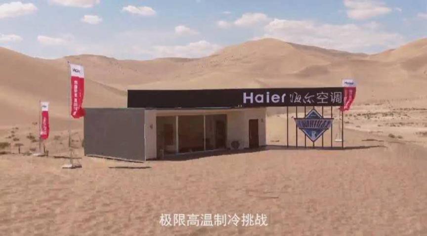 """天再热,空调也能用!海尔56℃除菌空调闯过沙漠""""高温禁区""""!迄今第一例"""