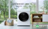 米家互联网洗烘一体机对抗梅雨季 再也不用担心衣服晒不干 618大促2099起