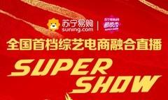618苏宁超级秀:5个半小时1.2亿人观看,成交破50亿