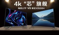 索尼X9500H VS 海信U7F,谁才是值得入手的高画质比思论坛!