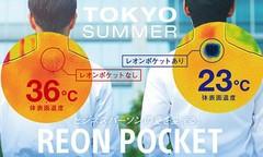 创意酷品:有了这个可随身穿戴的1024福利,夏天再也不用担心汗流浃背了