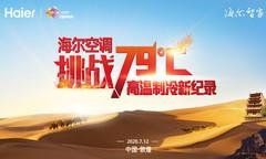 """大热天吃火锅是受罪吗?看海尔56℃除菌空调明日正式挑战79℃""""高温禁区""""!"""
