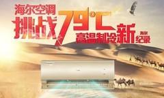 """海尔56℃除菌空调勇闯沙漠""""高温禁区"""",7月12日5大极限挑战正式开始"""