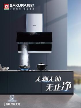樱花油烟机新品506系列,守护厨房洁净空间
