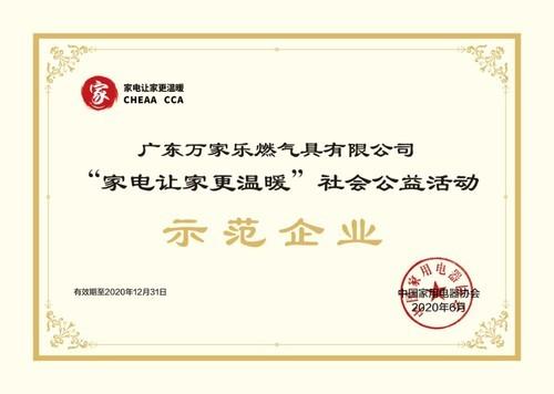 """万家乐荣获""""家电让家更温暖""""社会公益活动示范企业称号"""