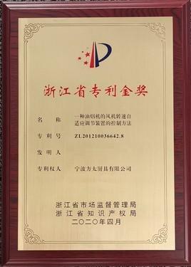 浙江省专利奖揭晓:方太1项金奖专利实现近80亿元销售额