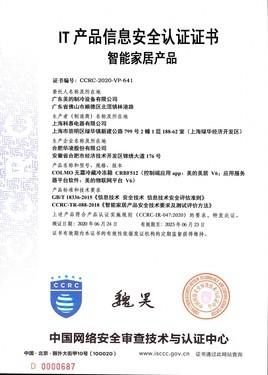 国内首个!COLMO冰箱荣获智能家居产品信息安全认证