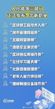 """九大新职业发布,""""互联网营销师""""刷屏,电商带货""""转正"""""""