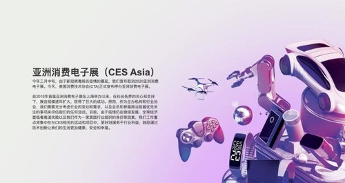 快讯:曾成功举办了5届的亚洲消费电子展将无限期停办!