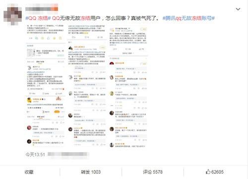 大批QQ账号被无故冻结,腾讯QQ表示已修复完毕但并没有说明原因
