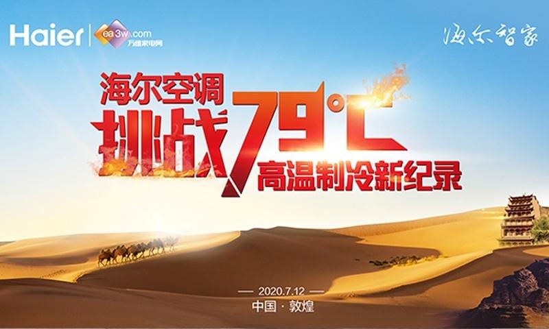 科技早闻:海尔空调将在沙漠挑战79℃高温制冷,三星Micro LED电视生产计划或将推迟