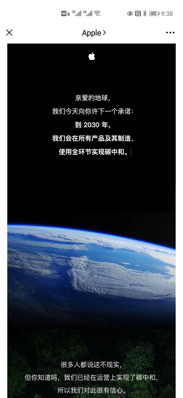 """科技早闻:国内 5G 套餐用户数破亿,苹果计划2030年实现供应链及产品""""碳中和"""""""