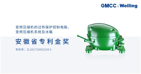 省级专利奖出炉,GMCC&Welling再添1金2优