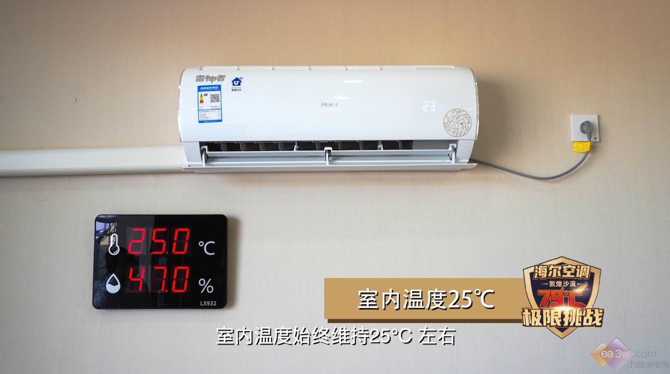 79℃沙漠极限挑战|高温禁区VS巧克力长城,海尔空调挑战极限清凉