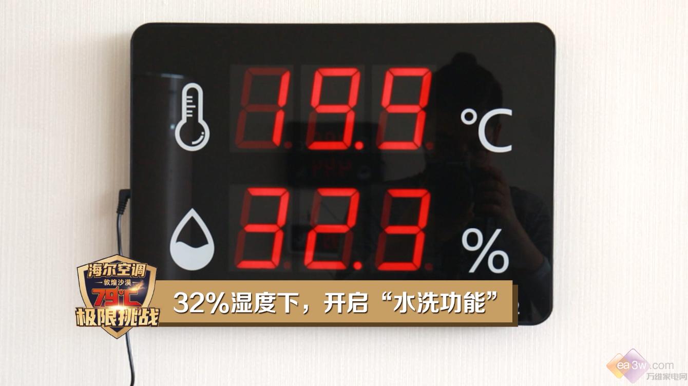79℃沙漠极限挑战|极度干燥VS面膜补水,海尔空调挑战极限水润