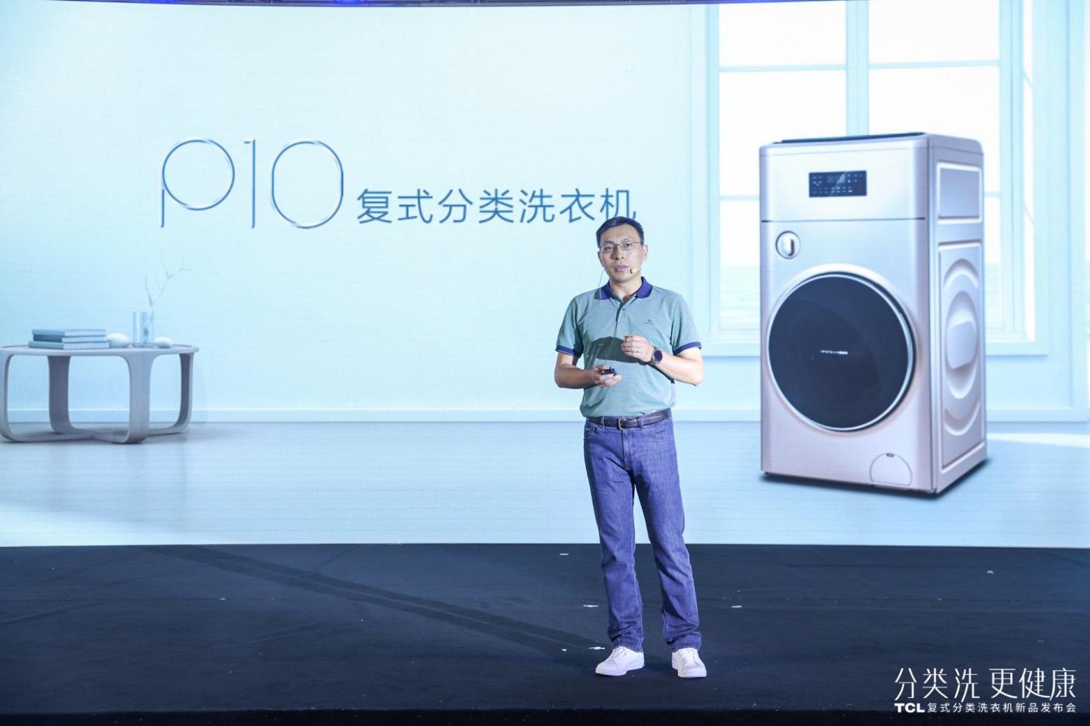 2020TCL分类式洗衣机产品再升级 新品P10复式分类洗衣机发布