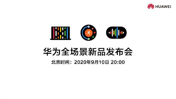 科技早闻:华为将在9月10日举行新品发布会,罗技 G 品牌推出色彩系列