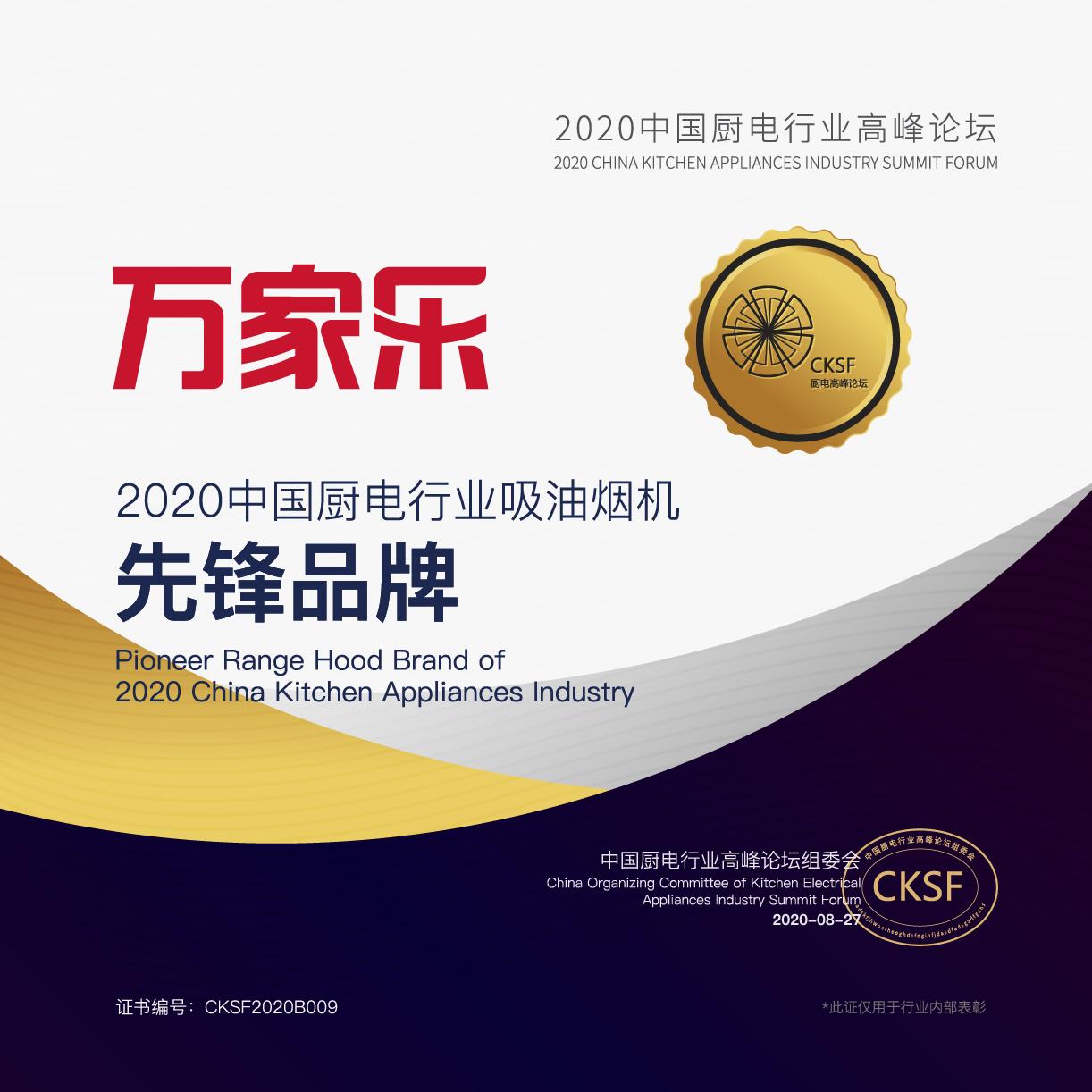 2020中国厨电行业高峰论坛举行,万家乐获三项大奖