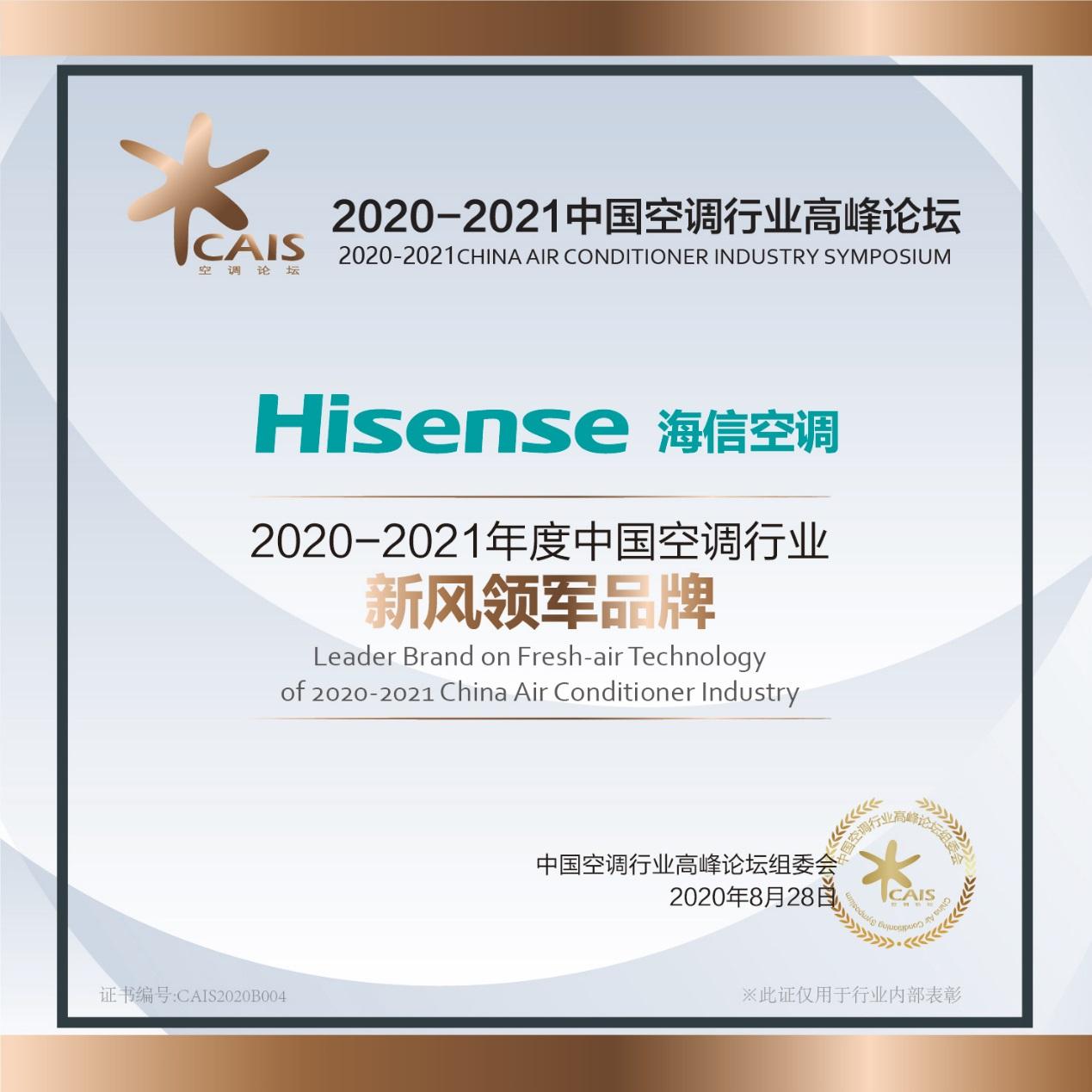 海信空调于中国空调行业高峰论坛斩获三项大奖