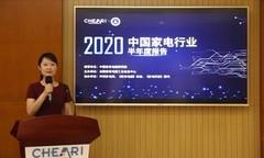 家电市场破冰回暖 变革之下蕴含生机 ——《2020年中国家电行业半年度报告》发布