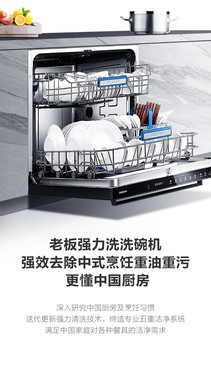 打造更适合中国厨房的洗碗机,老板电器成上半年洗碗机销量黑马