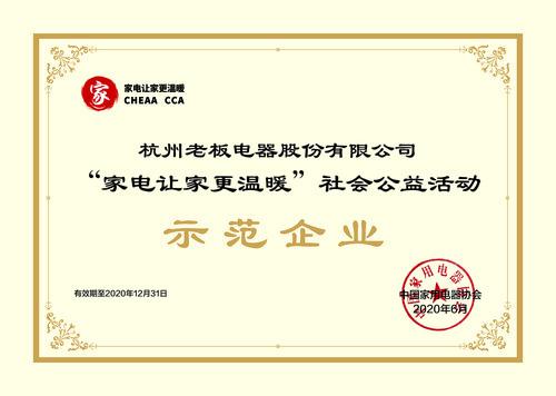 """老板电器助力""""家电让家更温暖""""活动 打造""""中国新厨房""""普及中式烹饪"""