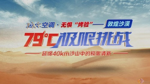 79℃沙漠极限挑战|越野沙暴VS空气换新,海尔空调挑战极限清新