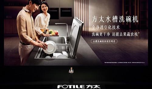 领跑行业第二代清洗技术,方太水槽洗碗机E5/Z5正式发布