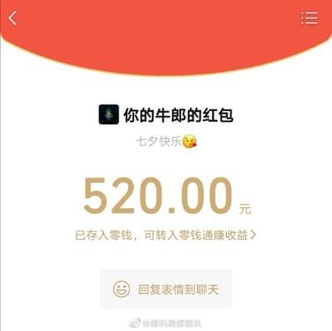 科技早闻:微信今天可发 520 元红包,传Switch Pro将在2021年推出