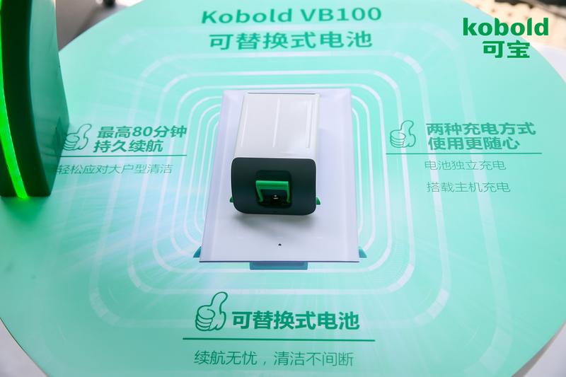 科技赋能,5G直播 福维克可宝重磅发布VB100无线清洁系统