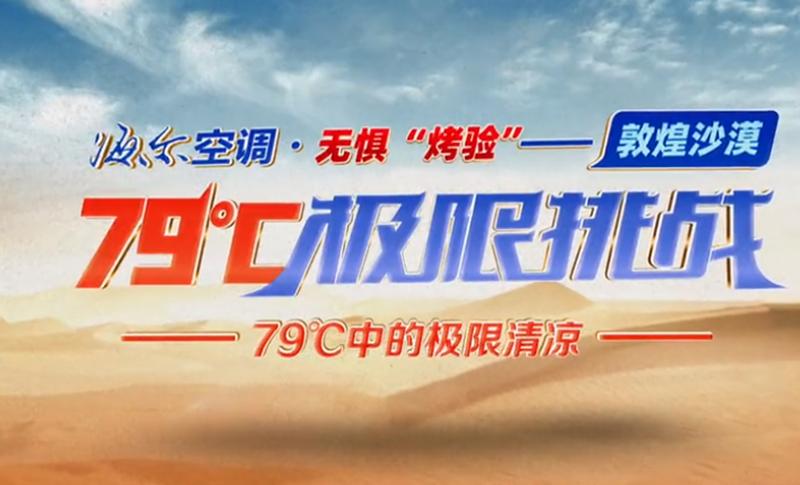 79℃沙漠极限挑战|高温风暴VS温感壁画,海尔空调挑战极限舒适