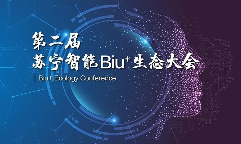 苏宁小Biu亮相UDE2020展会,新品智慧屏Pro发布会成焦点