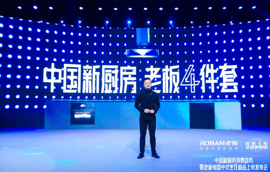 老板电器发布《中国新厨房2020版白皮书》,呼吁行业赋能美好厨房生活