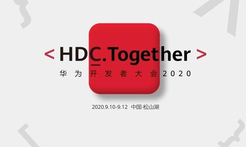 快讯:2020年华为开发者大会召开,美的、九阳和老板电器将推出搭载鸿蒙OS的家电产品